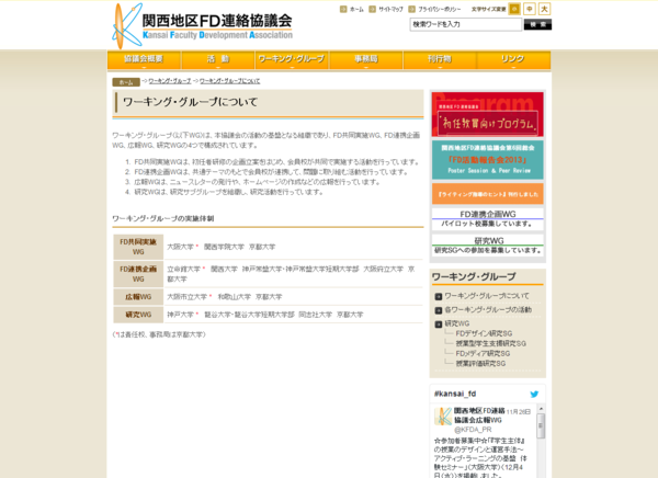MovableTypeを活用した情報サイトを新規開設